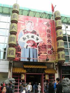 【江月狮子】南京狮子桥美食街攻略,南京图片号1020美食节青白携程图片