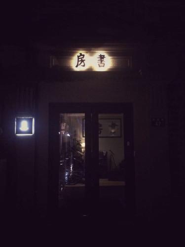 #我的2015#十二月初雪,赏[上海]宁波攻略宁欲黑自驾鸢图片