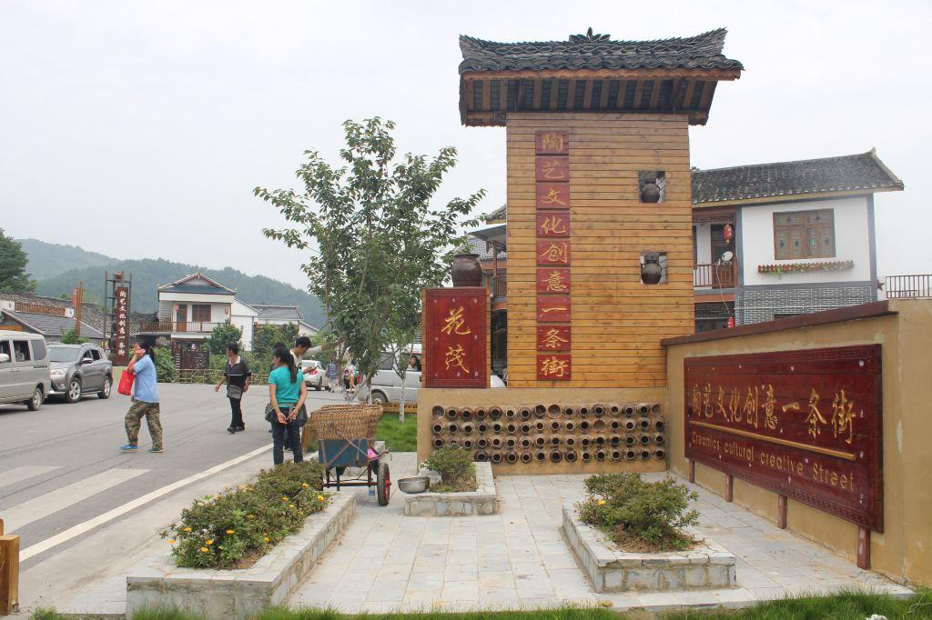 随手拍# 贵州自驾游8:遵义枫香——花茂村,苟坝会议会址