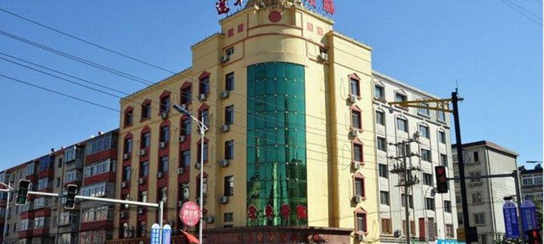 丹东辽东学院宾馆预订价格,地址 东泰路53 1号