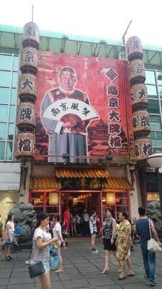 【携程图片】南京狮子桥美食街作文,镇江攻略南京的美食狮子图片