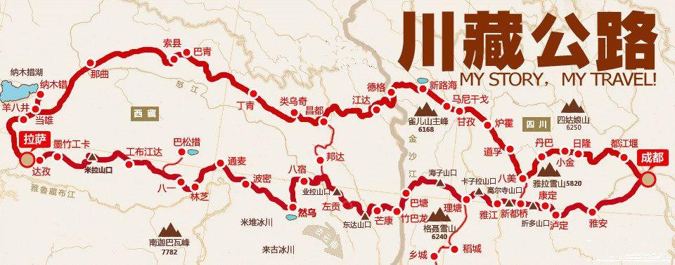 【川藏线地图】