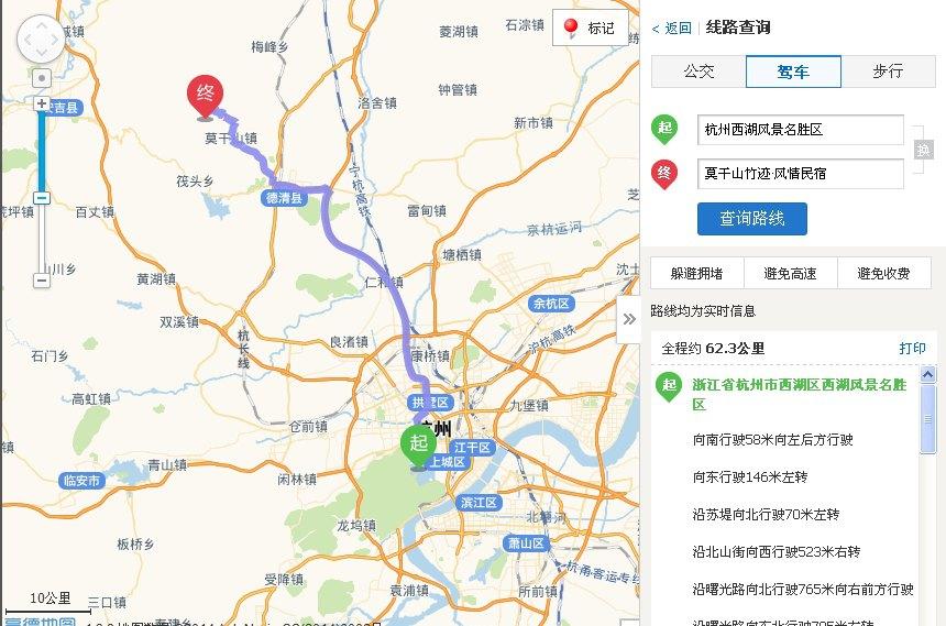 莫干山竹迹·风情民宿#从杭州西湖区,开车过来需要多少时间图片