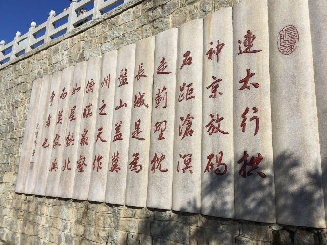 2015自驾游:蓟县-攻略一日游-北京盘山幼儿【语言游记区角游戏玩法图片