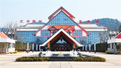 汇川国际温泉旅游城