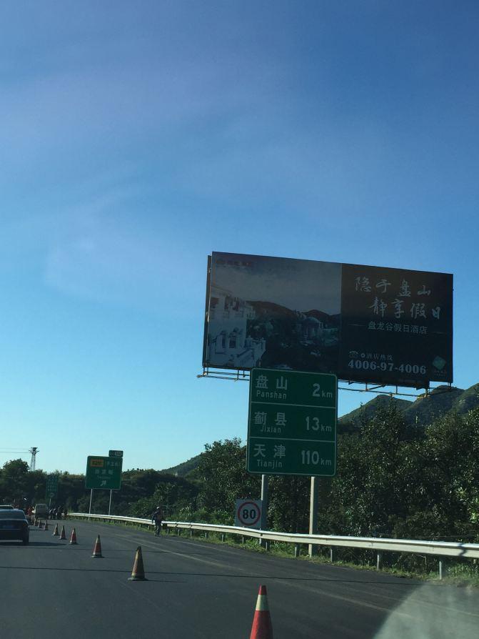2015自驾游:蓟县-自驾一日游-北京攻略游记【丙中洛+盘山+攻略图片