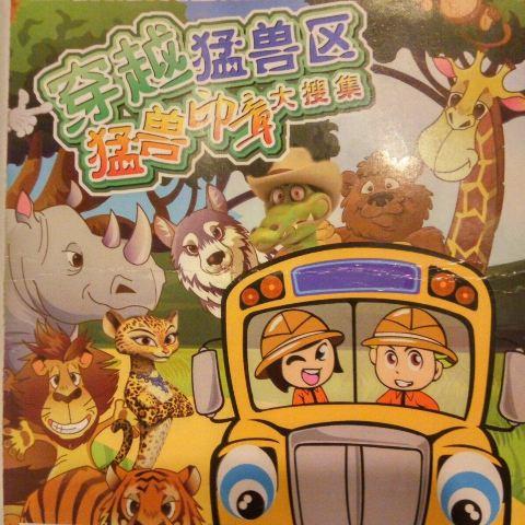 领着孩子去旅行:上海