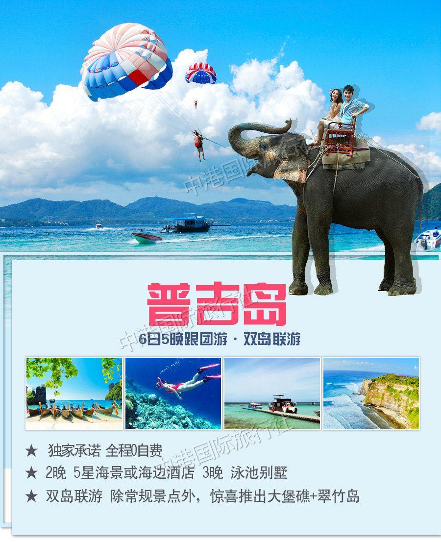 泰国普吉岛6日5晚跟团游·双岛联游☆常规景点外,推出