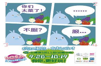 【携程农庄】上海天空游记嘉年华攻略生涯,天2k16a农庄攻略攻略图片