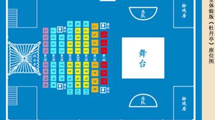 御乐堂座位图16.jpg