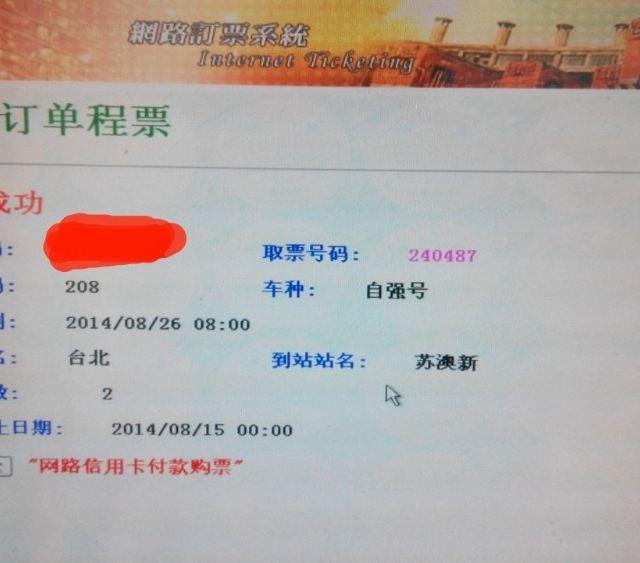 旅游线路订单号:1068487355 产品名称:台北4日自由行·浦发抢购专享