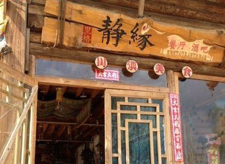古欧式餐厅门头