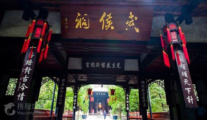 中国惟一的君臣合祀祠庙——成都武侯祠漫游