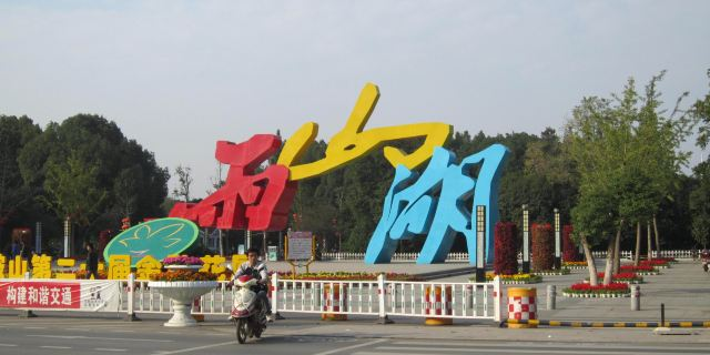 雨山湖公园(湖北西路)_马鞍山_百度地图图片