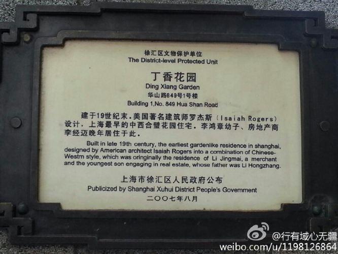 据说丁香花园里有上海市老干部活动中心,所以不开放对外.南洋杉可以种在庭院图片