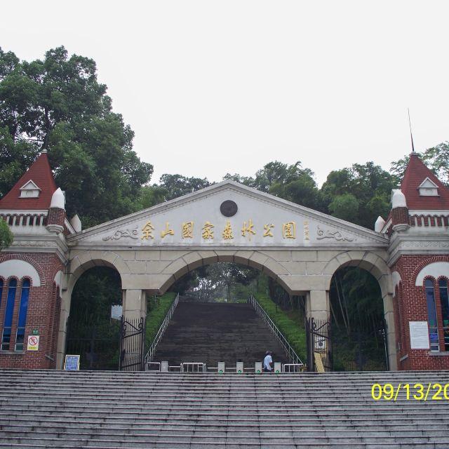 佘山森林公园