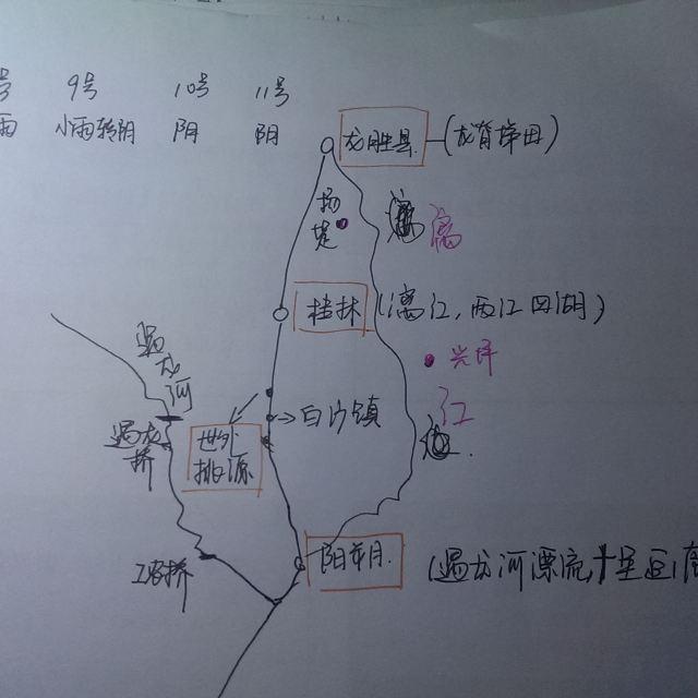 北京到阳朔飞机