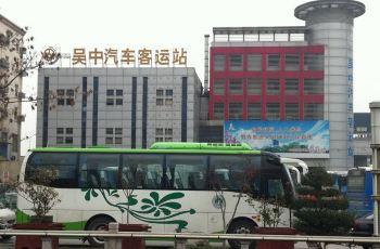 【携程攻略】吴中汽车站介绍,吴中汽车站网上订票