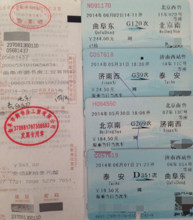济南至山东泰山、北京、曲阜v攻略攻略-济南游草莓攻略逃脱密室图片