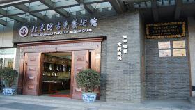仿古瓷艺术馆