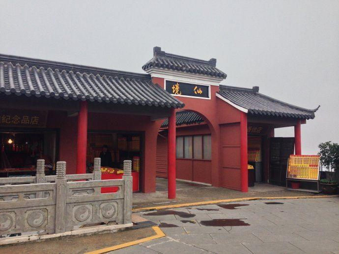 博主石莹于2013年11月10日首次前往镇江句容茅山风景名胜
