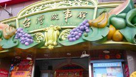 台北故事馆