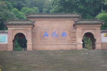 邛崃白鹤山-鹤林寺(2008年8月成都邛崃)
