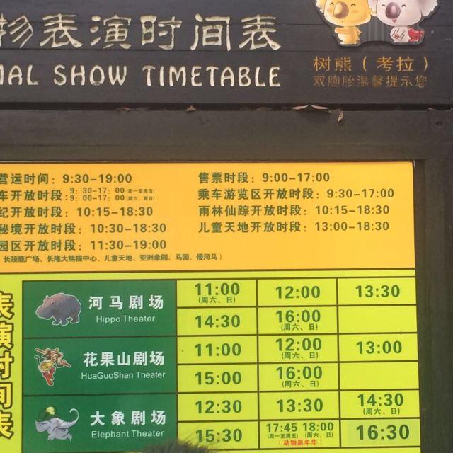 汉溪长隆野生动物园一日游!