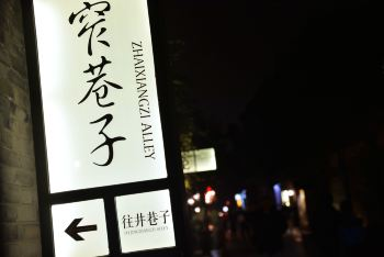美差+我拍过杭州、大连、成都、安吉、海螺沟暖暖174攻略图片