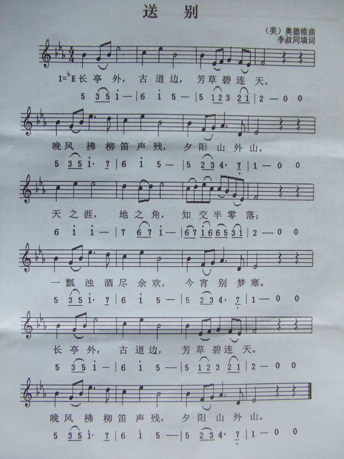 春晓电子琴简谱
