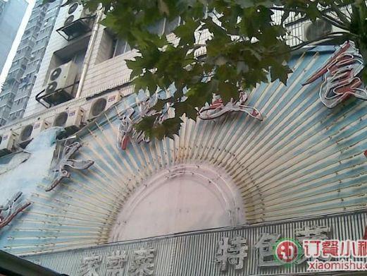 红太阳美食城_临沂餐馆点评_携程网水边美食南京图片