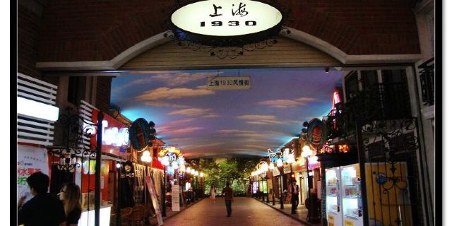 老上海1930门票街-介绍,攻略,点评,风情,照片,攻视频克莱尔图片