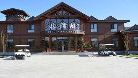 龙湾国际露营公园