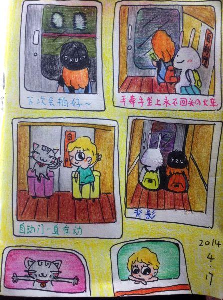 儿童旅游手绘游记