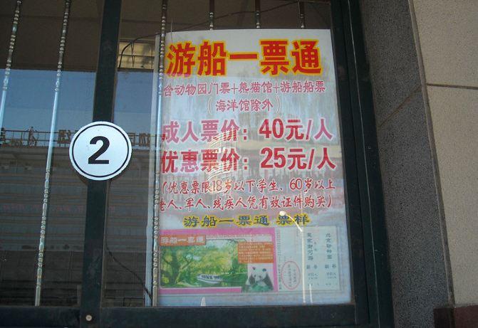 北京动物园购买20元门票即可