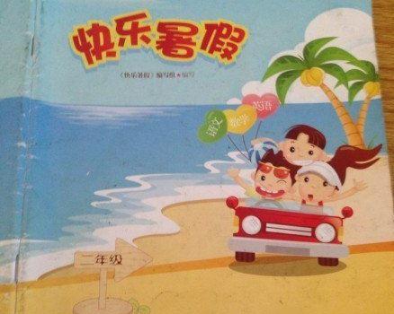 暑假孙猴子忙着补课,小燕子和五阿哥都忙着打暑期工!