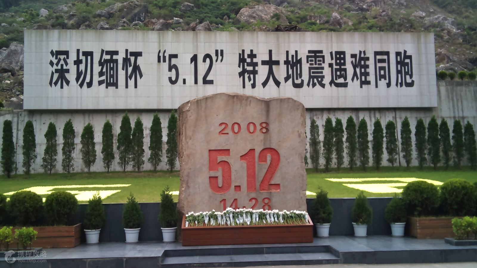 北川地震博物馆