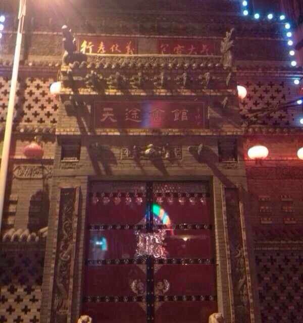 孝义的一个会馆,牌匾上书:行孝仗义,包容大气,是孝义的市训图片