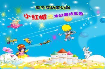 叮当儿童剧,上海叮当儿童剧攻略/地址/图片/门票