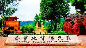 泰宁地质博物苑
