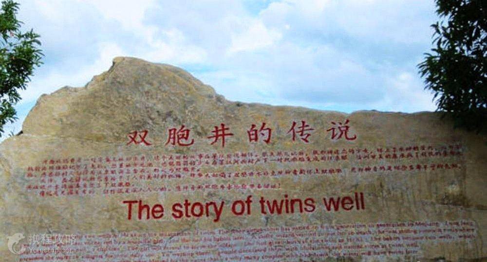 墨江双胞胎旅游小镇_