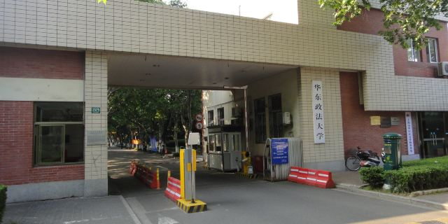 华东政法大学长宁图片