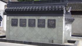 松江清真寺