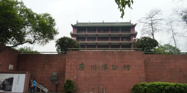 广州博物馆(镇海楼)