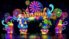 2015深圳动漫灯会