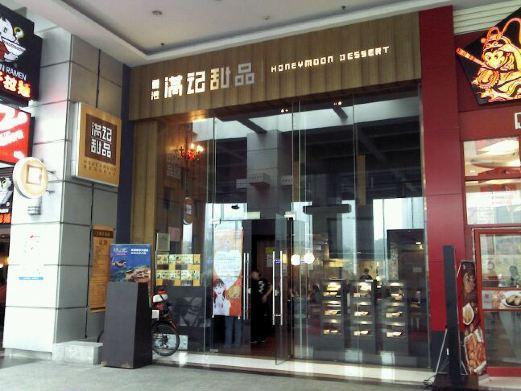 欧式餐馆门面图片