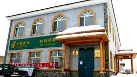 中国最北邮政局