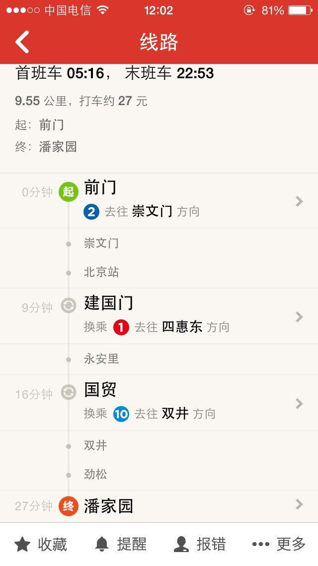 9月错峰杭州6日深度自由行,故宫、北京、明十4天天坛攻略图片