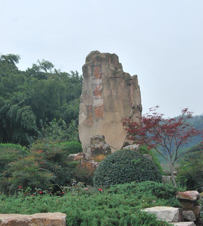 龙背山森林公园,宜兴龙背山森林公园攻略/地址/图片