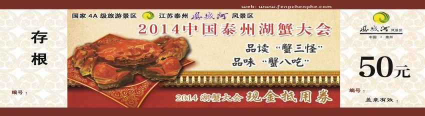 参与方式:游客购买凤城河风景区景区门票满100元(票种